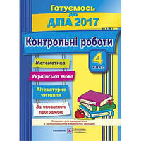 Поетапна підготовка до ДПА-2017 4 клас. Контрольні роботи з математики, укр. мови, читання.