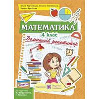 Математика 4 клас. Домашній репетитор. (до Богдановича)