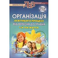 Організація освітнього процесу від вересня до травня 5 рік життя.