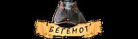 """Зоомагазин """"Бегемот"""" - товары для животных"""