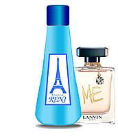 Рени духи на разлив наливная парфюмерия 409 Lanvin Me Lanvin для женщин