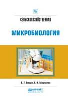 Емцев В.Т. Сельскохозяйственная микробиология. Практическое пособие