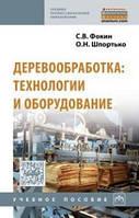 Фокин С.В. Деревообработка: технологии и оборудование. Учебное пособие. Гриф МО РФ