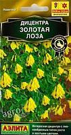"""Дицентра """"Золотая лоза"""" ТМ """"Аэлита"""" 5шт"""