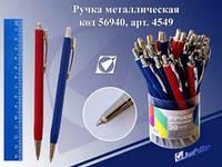 "Ручка металл 4549 ""Стиль -офис"" автомат уп30"