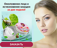 Крем улитка | SnailMe - улиточный эликсир из Тайланда, Украина