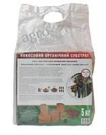 Кокосовый органический субстрат (цельный брикет) 5кг