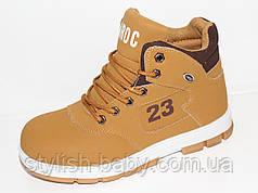 Детская обувь оптом. Подростковая демисезонная обувь бренда Caroc для мальчиков (рр. с 36 по 41)
