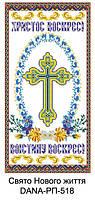 Рушник пасхальный под вышивку ТМ Дана Свеча воскресения 0f7b7924f1614