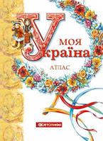 Атлас. Моя Україна.