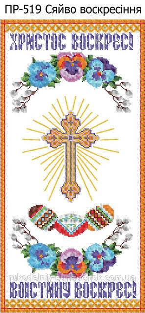 Рушник пасхальный под вышивку ТМ Дана Сияние воскресения РП-519