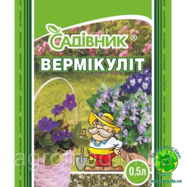 Вермикулит 0,5л