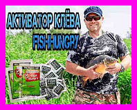 "Активатор клёва ""FishHungry"" (голодная рыба) в Пакетах!Акция"