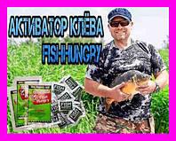 """Активатор клёва """"FishHungry"""" (голодная рыба) в Пакетах!"""