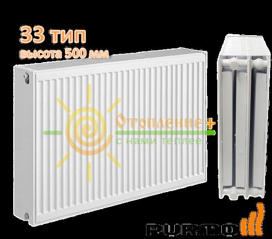Радиатор стальной Purmo 33 тип 500х400 боковое подключение