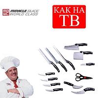 Набор ножей Miracle Blade World Class (Мирэкл Блэйд) 12 шт плюс кухонные ножницы.