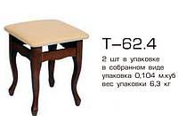 Табуретка Т-62.4