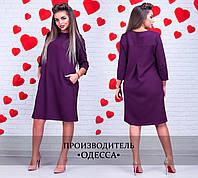 Фиолетовое платье трапеция с карманами
