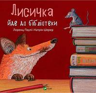 Детская книжка Виват Лисичка йде до бібліотеки (978-617-690-631-5)