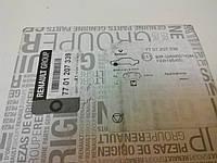 Передние тормозные колодки Рено Мастер 2 (1998-2010) 7701207339 Оригинальные
