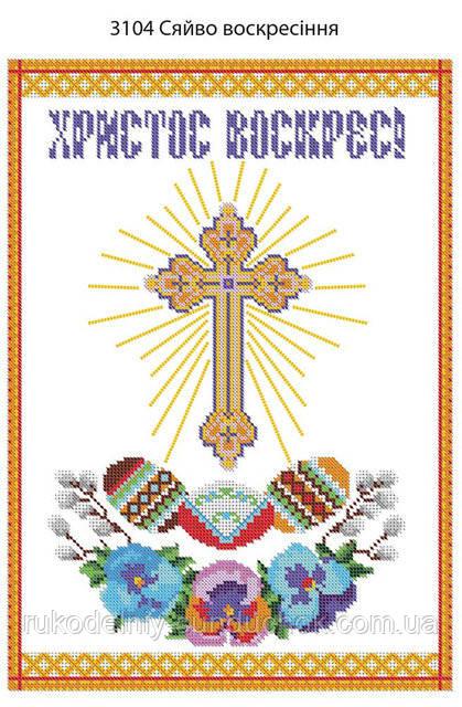 Салфетка пасхальная под вышивку ТМ Дана Сияние воскресения 3104