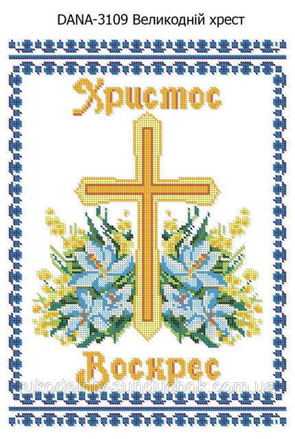 Салфетка пасхальная под вышивку ТМ Дана Пасхальный крест 3109