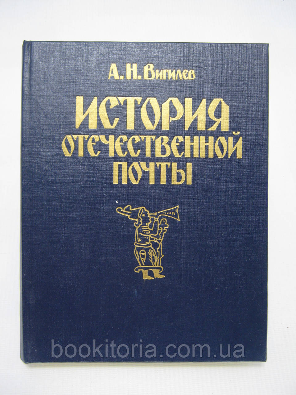 Вигилев А.Н. История отечественной почты (б/у).