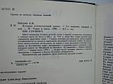 Вигилев А.Н. История отечественной почты (б/у)., фото 7