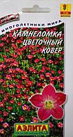 """Камнеломка """"Цветочный ковер"""" ТМ """"Аэлита"""" 0.03г"""