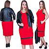 Костюм 2 в 1:  красное платье и черный пиджак. мод 566, размер 54,
