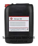 Редукторное масло TEXACO Meropa 100 канистра 20л