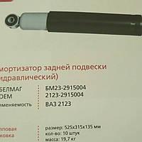 """Амортизатор ВАЗ 2123 задний """"Белмаг"""""""