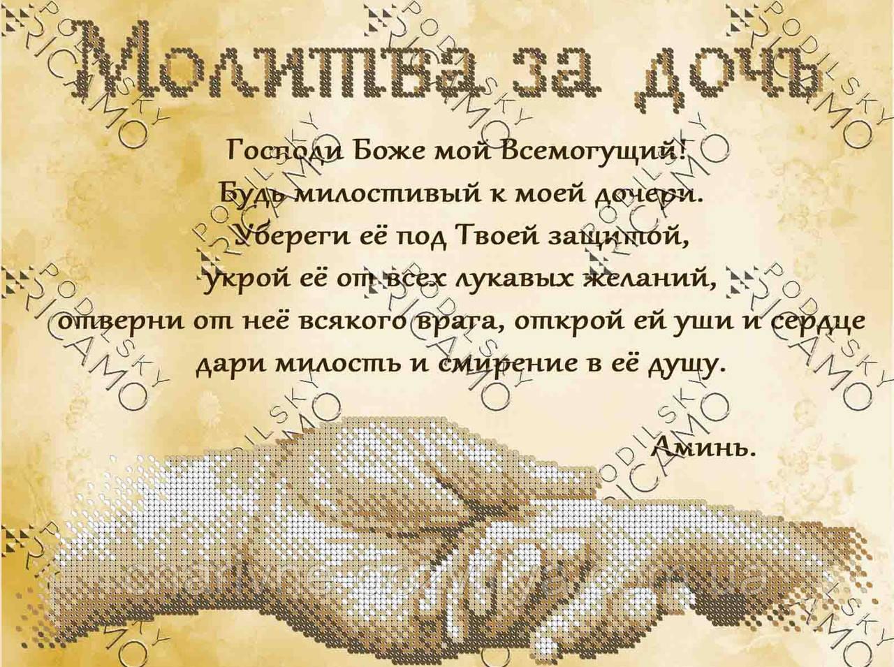 клиника молитва о дочери материнская молитва православный сайт Хазанов: Евреи должны
