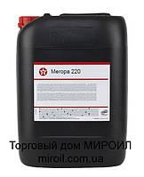 Редукторное масло TEXACO Meropa 220 канистра 20л