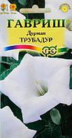 "Дурман ""Трубадур"" ТМ ""Гавриш"" 0.5г"