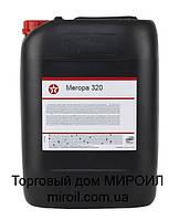 Редукторное масло TEXACO Meropa 320 канистра 20л