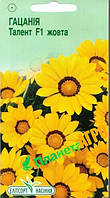 """Семена цветов Гацания F1  желтая, 5 шт, """" Елітсортнасіння"""""""