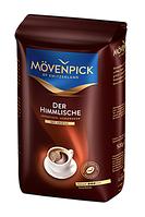 Кофе Movenpick Der Himmlische в зернах
