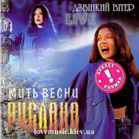 Музыкальный сд диск РУСЛАНА Мить весни (2003) (audio cd)