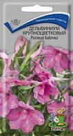 """Дельфиниум крупноцветковый """"Розовая бабочка"""" ТМ """"Поиск"""" 0.2г"""