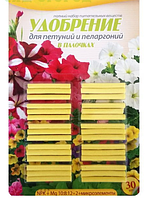 Удобрение в палочках для петуний и пеларгоний, 30 шт. купить оптом в Одессе от производителя 7 км