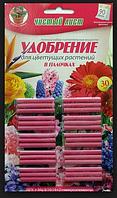 Удобрение в палочках для цветущих растений, 30 шт. купить оптом в Одессе от производителя 7 км