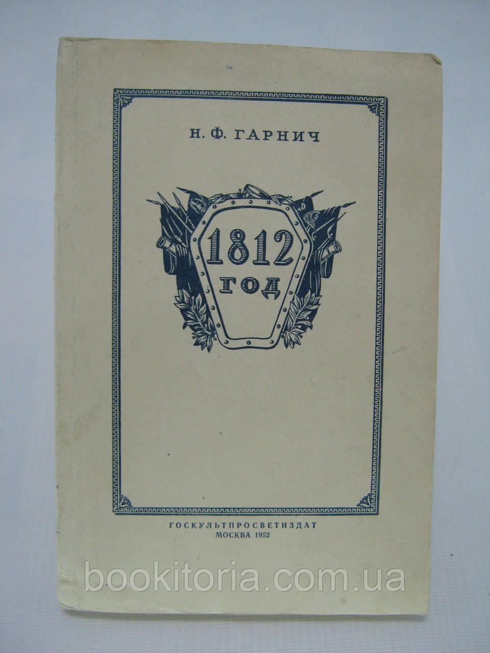 Гарнич Н.Ф. 1812 год (б/у).