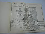 Гарнич Н.Ф. 1812 год (б/у)., фото 6