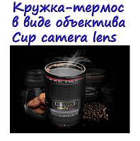 Кружка-термос в виде объектива  Cup camea lens!Хит