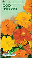 "Семена цветов Космея (Космос) серная, смесь, 0.2 г, ""Елітсортнасіння"" Украина"