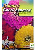 """Циния """"Смесь окрасок"""" (Большой пакет) ТМ """"Весна"""" 2г"""