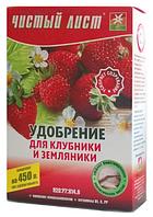 Удобрение Чистый Лист для клубники и земляники 300г купить оптом в Одессе от производителя 7 км