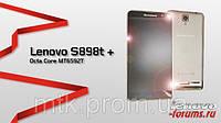 Lenovo S898t +