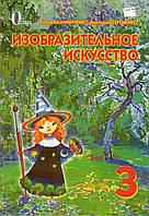 Учебник. Изобразительное искуство. 3 класс. Е. Калиниченко, В. Сергиенко